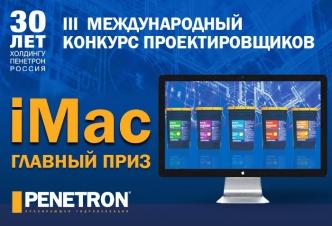 iMac за проект с Пенетроном!